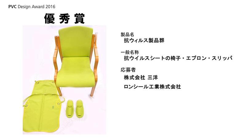 日本ビニル工業会 :: トップペー...
